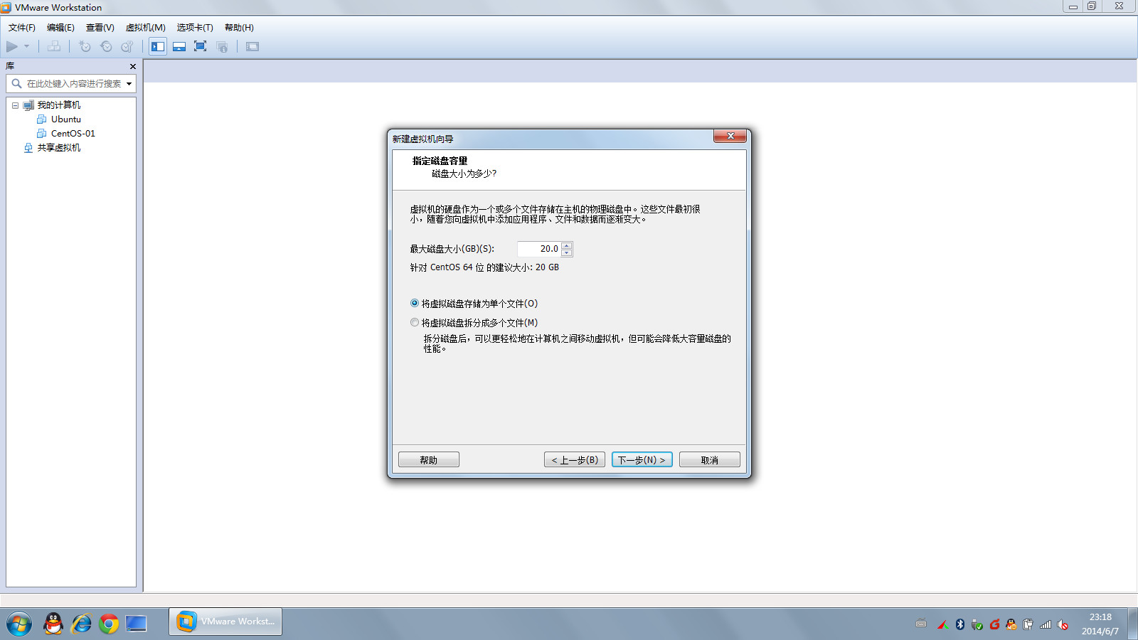 vmware workstation安装centos 6.5详细步骤