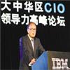 IBM 2011全球CIO调研报告:商业智能分析为重