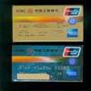 """""""卡""""背后的故事 上海工行数据仓库决策支持系统"""