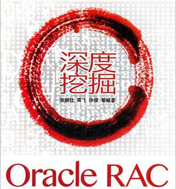 Oracle RAC故障分析与处理