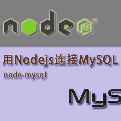 用Nodejs连接MySQL