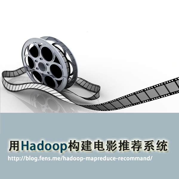用Hadoop构建电影推荐系统