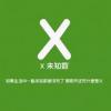 数学里常用的X是怎么来的?