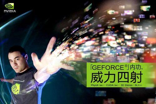 GeForce四大内功