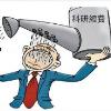 中国高校科研经费及科研成果统计出炉,清华50亿,北大27亿