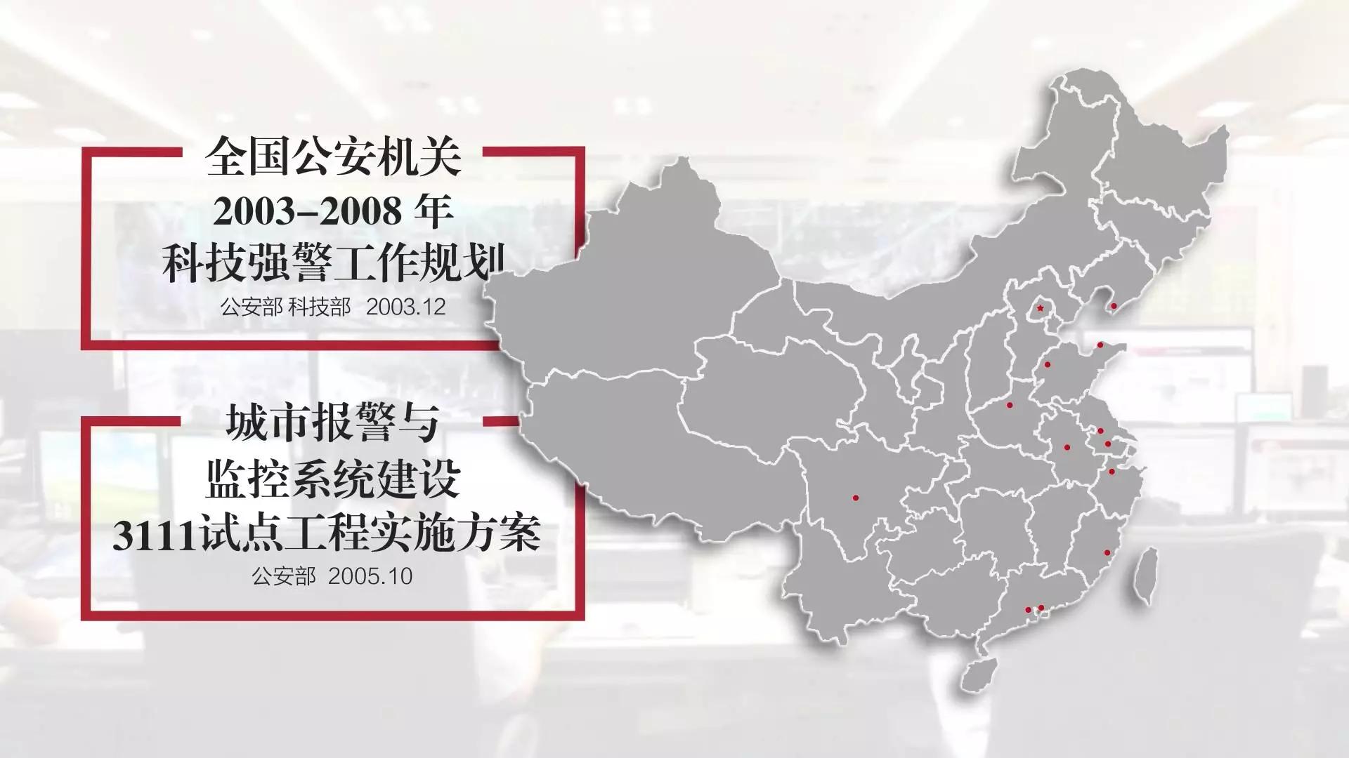 1億8千萬個攝像頭如何監控中國十三億人口(圖3)
