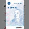 """央行数字人民币""""初体验"""",你需要知道的一切"""